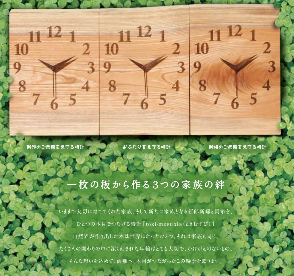20130902_tokimusubi-3