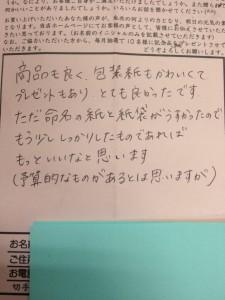 写真 2013-08-10 11 45 25