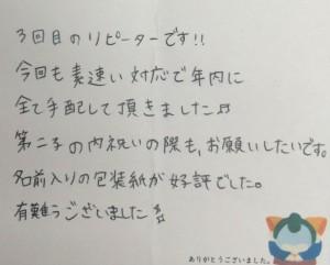 写真 2014-01-09 18 26 23