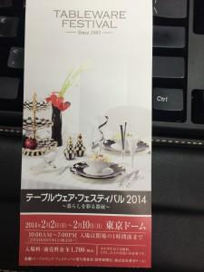 写真 2014-02-08 11 39 42